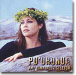 Amy Gilliom - Pu`uhonua